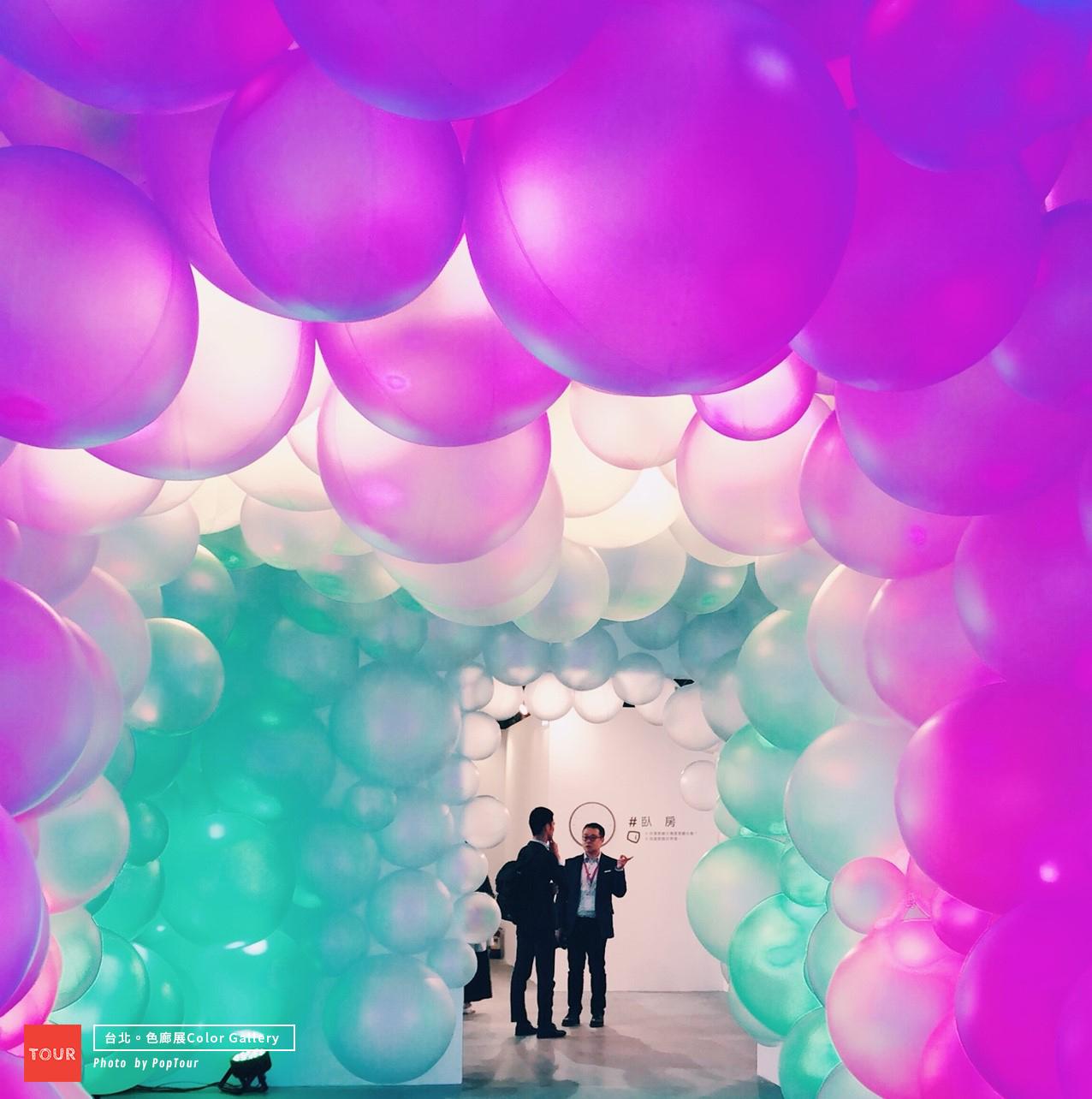 有空當然就是要去看展啊!超夢幻粉色氣球隧道就在這,台北超好拍展覽推薦!