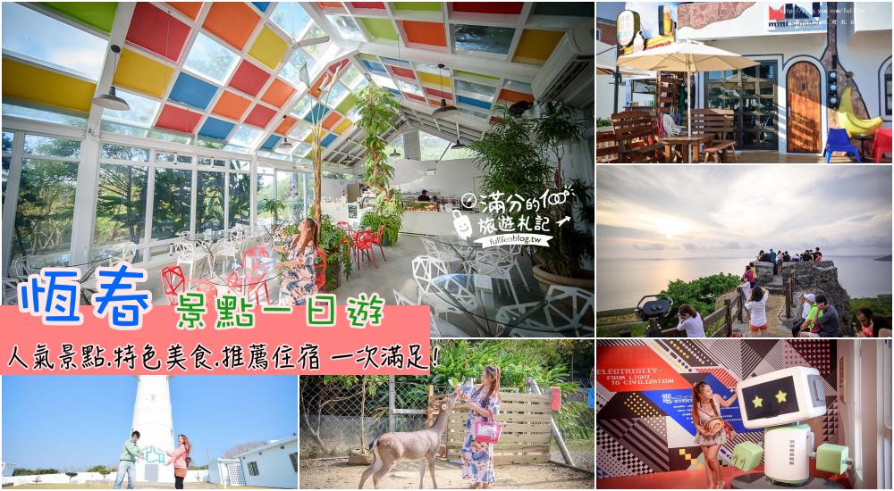 屏東景點懶人包》周末就醬玩屏東 一日遊 二日遊行程規畫 南台灣最美觀海景緻 情侶約會 特色美食 分享