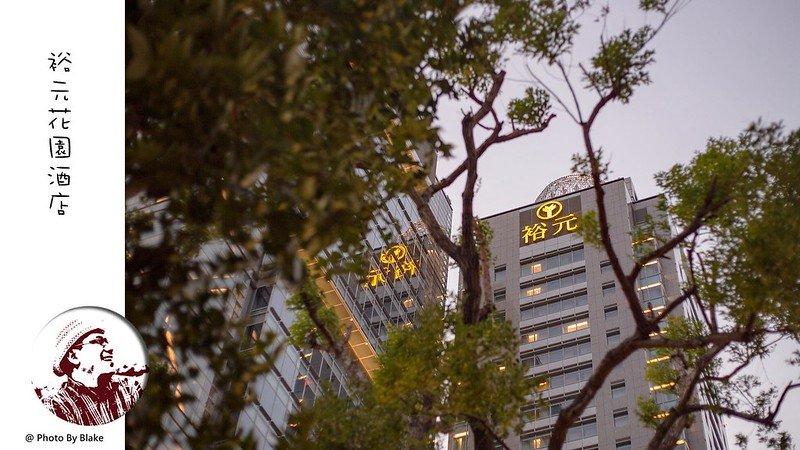裕元花園酒店|室內恆溫泳池/三溫暖/設施健全的台中五星級飯店